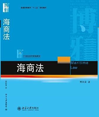 21世纪法学规划教材普通高等教育十二五规划教材:海商法.pdf