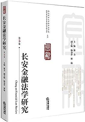 长安金融法学研究.pdf