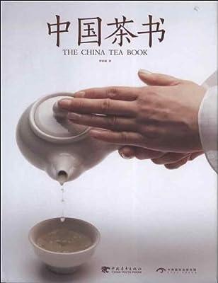 中国茶书.pdf