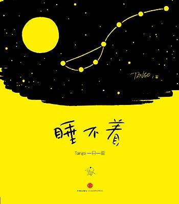 睡不着:Tango一日一画.pdf