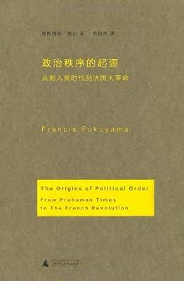 政治秩序的起源:从前人类时代到法国大革命.pdf