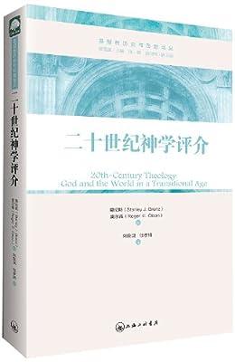 基督教历史与思想译丛:二十世纪神学评介.pdf