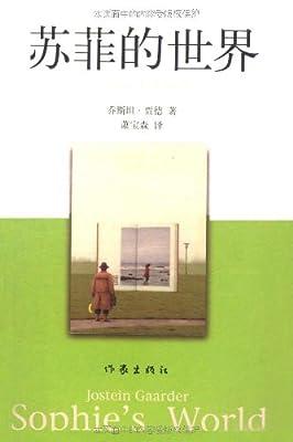 苏菲的世界.pdf