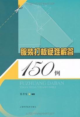 服装打板疑难解答150例.pdf