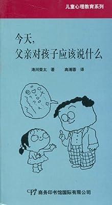 今天,父亲对孩子应该说什么.pdf