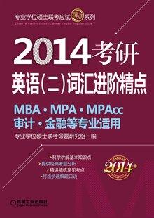 现货2014考研英语词汇进阶精点MBA MPA MPAcc 审计金融专业.pdf