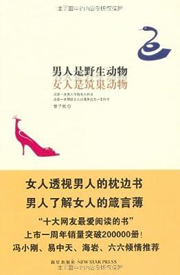 男人是野生动物 女人是筑巢动物.pdf