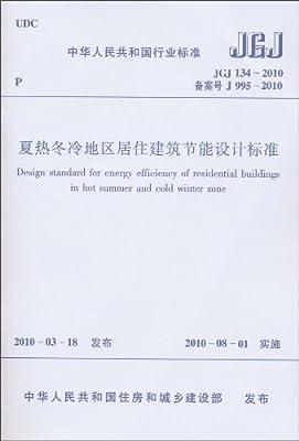 中华人民共和国行业标准:夏热冬冷地区居住建筑节能设计标准.pdf