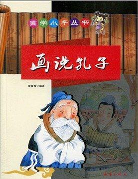 2014寒假教委推荐小学阅读书 国学小子丛书 画说孔子 注音版.pdf