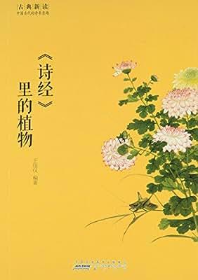 古典新读·《诗经》里的植物.pdf