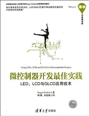 微控制器开发最佳实践/清华开发者书库.pdf