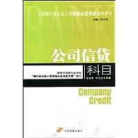 公司信贷科目
