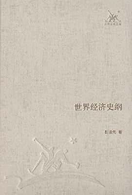 世界经济史纲.pdf