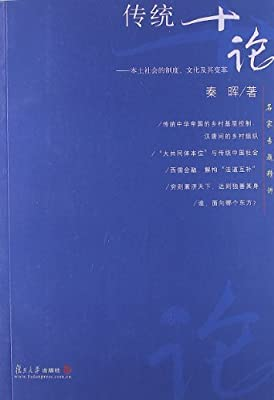 传统十论:本土社会的制度、文化及其变革.pdf