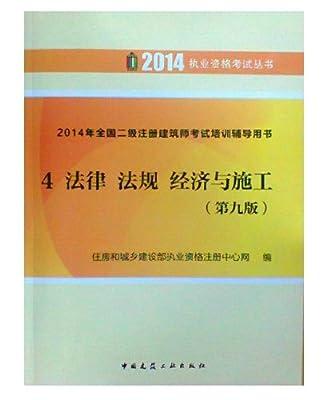 飞跃版2014年全国二级注册建筑师考试培训辅导用书 4法律法规经济与施工.pdf