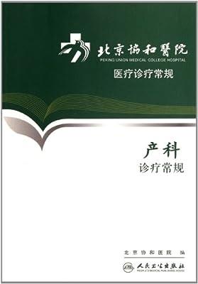 北京协和医院医疗诊疗常规:产科诊疗常规.pdf