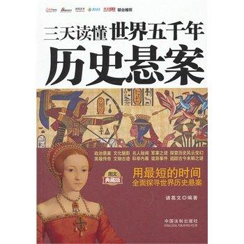 三天读懂世界五千年历史悬案.pdf