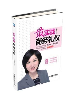 最实战商务礼仪.pdf