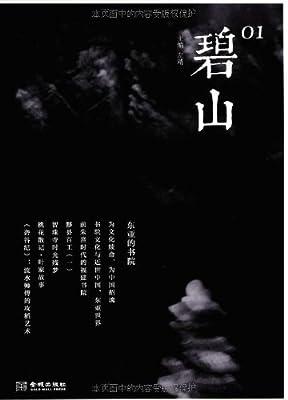 碧山01:东亚的书院.pdf