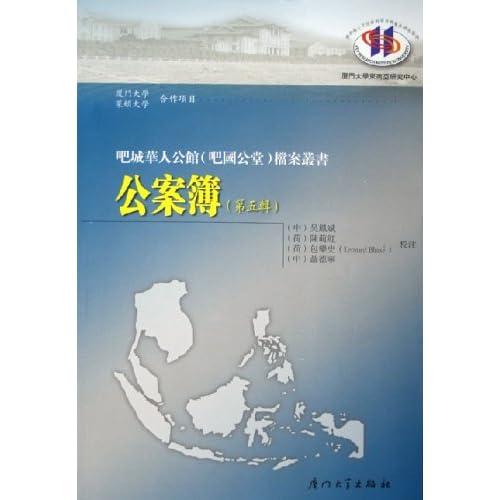公案簿(第5辑)/吧城华人公馆吧国公堂档案丛书