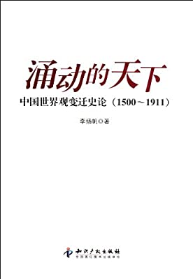 涌动的天下:中国世界观变迁史论.pdf