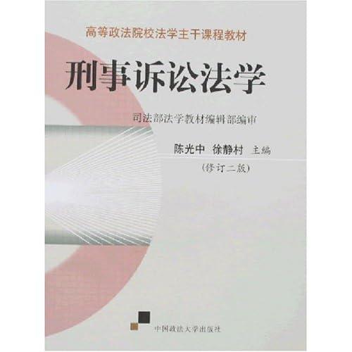 刑事诉讼法学(修订二版)