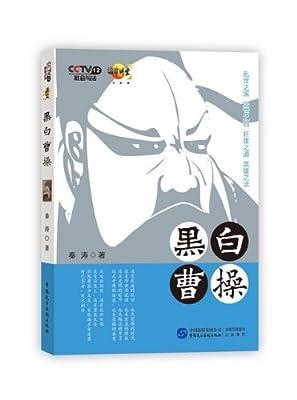 黑白曹操.pdf