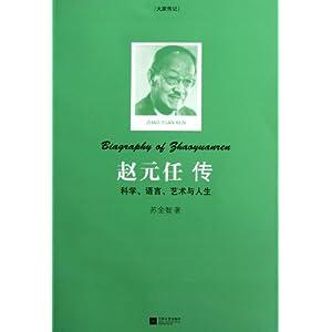 赵元任传 科学 语言 艺术与人生