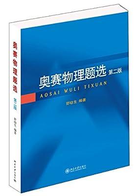 奥赛物理题选.pdf