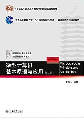 微型计算机基本原理与应用.pdf