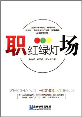 职场红绿灯.pdf