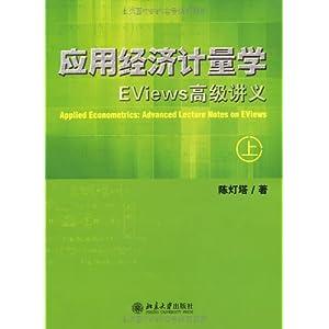 应用经济计量学:eviews高级讲义(套装上下册)/陈灯塔
