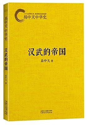 易中天中华史:汉武的帝国.pdf