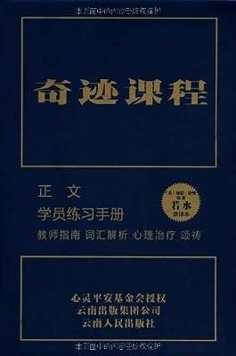 奇迹课程.pdf