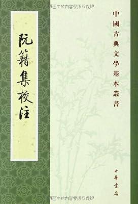 中国古典文学基本丛书:阮籍集校注.pdf
