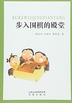 步入围棋的殿堂.pdf