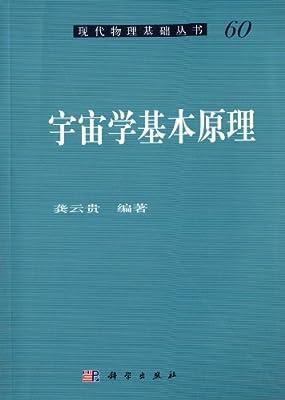 宇宙学基本原理.pdf