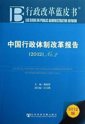 中国行政体制改革报告/行政改革蓝皮书.pdf