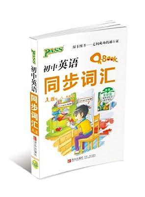 14版PASS绿卡版Q-BOOK:初中英语同步词汇·人教版·7-9年级适用.pdf