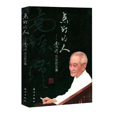 点灯的人——南怀瑾先生纪念集.pdf