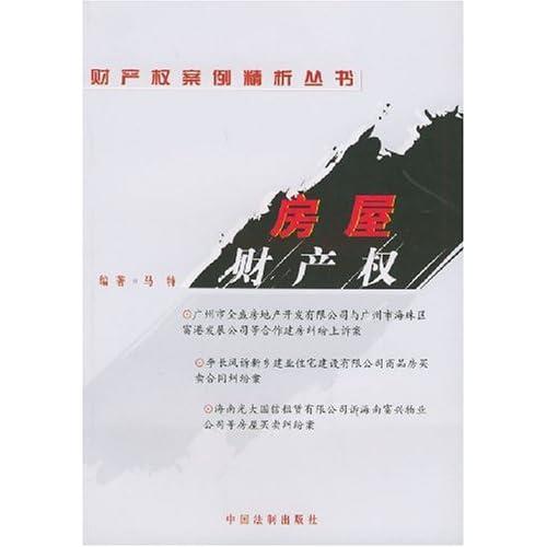 房屋财产权/财产权案例精析丛书