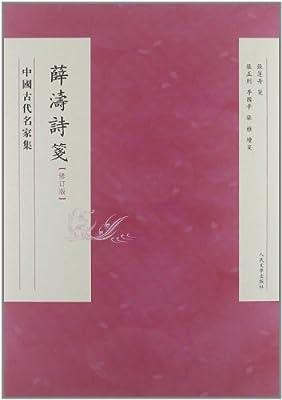 薛涛诗笺.pdf