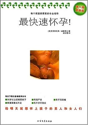最快速怀孕!.pdf