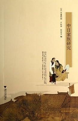 中日家族研究.pdf