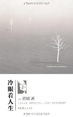 刘墉:处世哲学.pdf