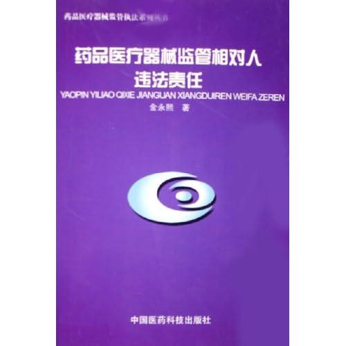 药品医疗器械监管相对人违法责任/药品医疗器械监管执法系列丛书