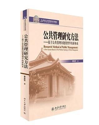 公共管理研究方法:基于公共管理问题类型学的新体系.pdf