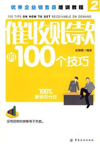 《催收账款的100个技巧》PDF图书免费下载
