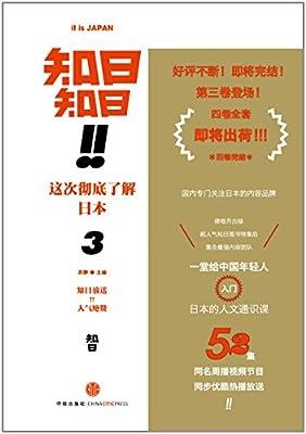 知日!知日!这次彻底了解日本3.pdf