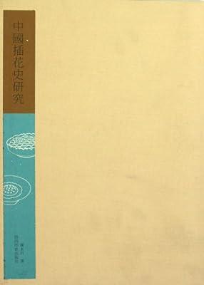 中国插花史研究.pdf